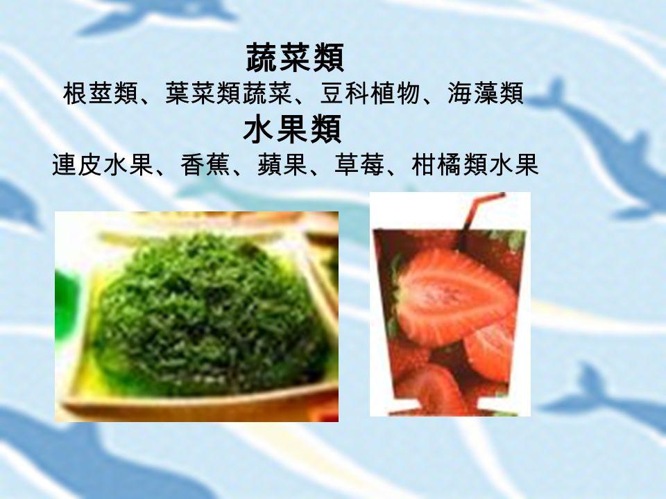蔬菜類 根莖類、葉菜類蔬菜、豆科植物、海藻類 水果類 連皮水果、香蕉、蘋果、草莓、柑橘類水果