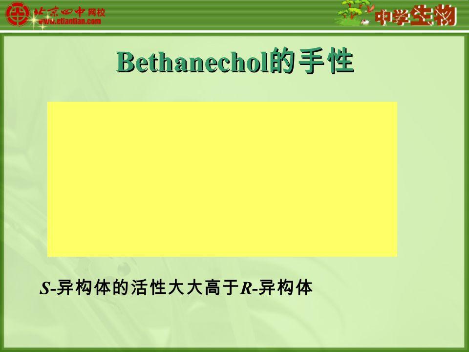 Bethanechol 的手性 S- 异构体的活性大大高于 R- 异构体