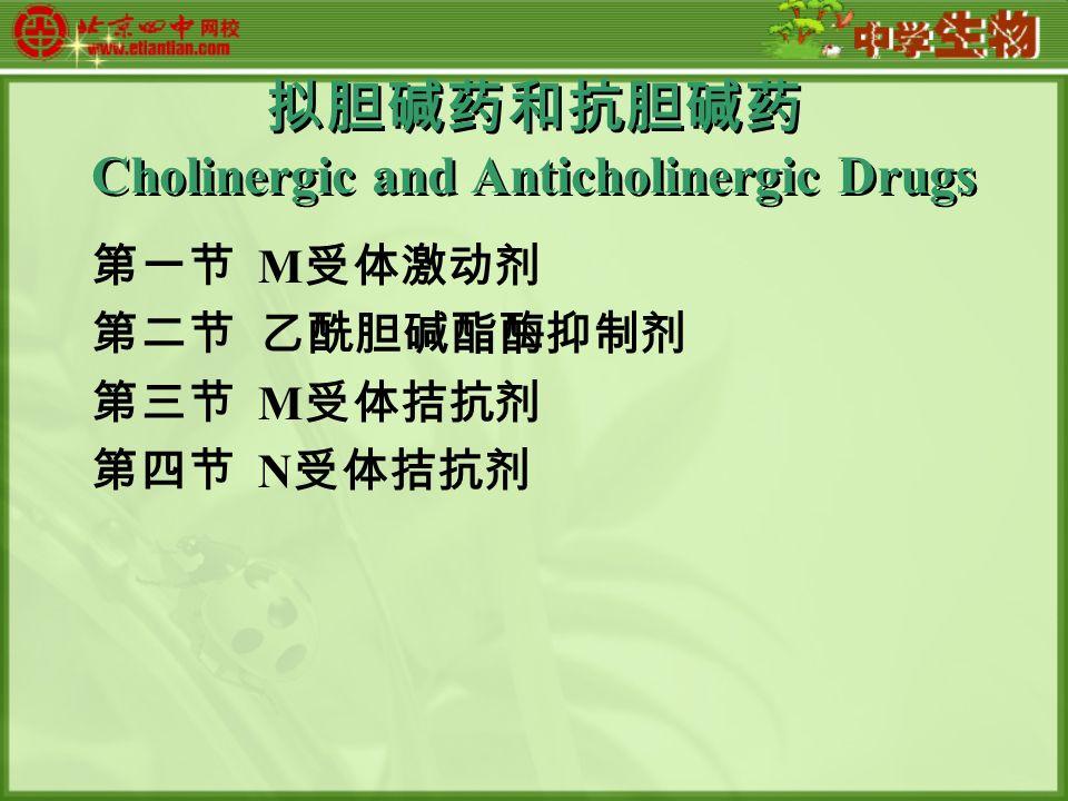 拟胆碱药和抗胆碱药 Cholinergic and Anticholinergic Drugs 第一节 M 受体激动剂 第二节 乙酰胆碱酯酶抑制剂 第三节 M 受体拮抗剂 第四节 N 受体拮抗剂