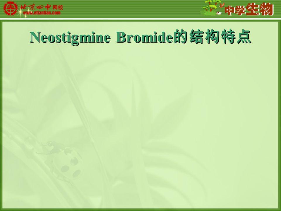 Neostigmine Bromide 的结构特点