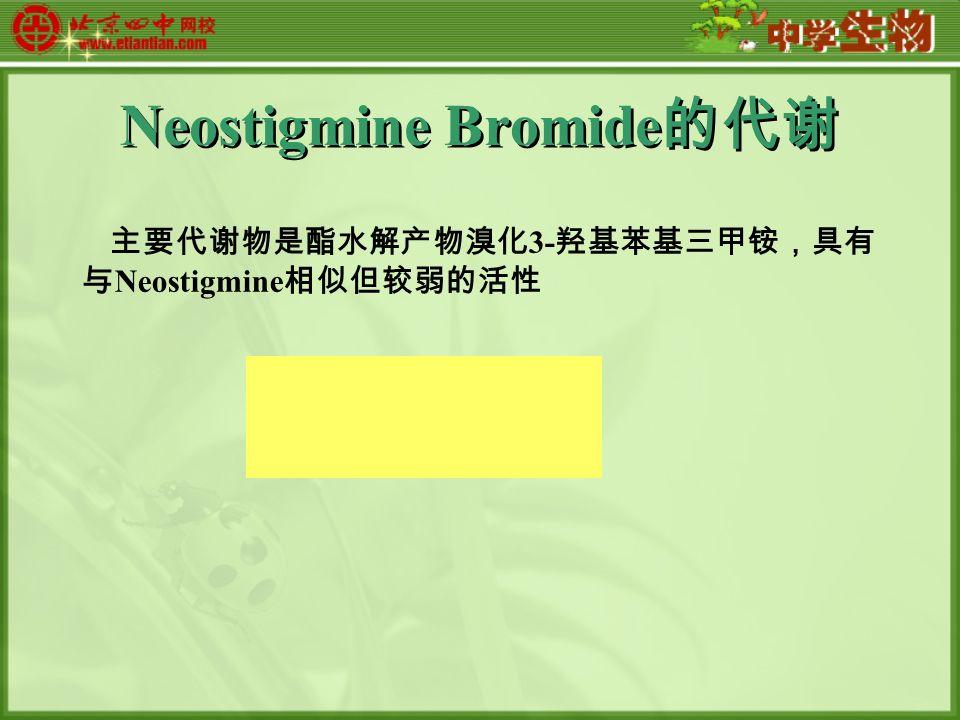 Neostigmine Bromide 的代谢 主要代谢物是酯水解产物溴化 3- 羟基苯基三甲铵,具有 与 Neostigmine 相似但较弱的活性