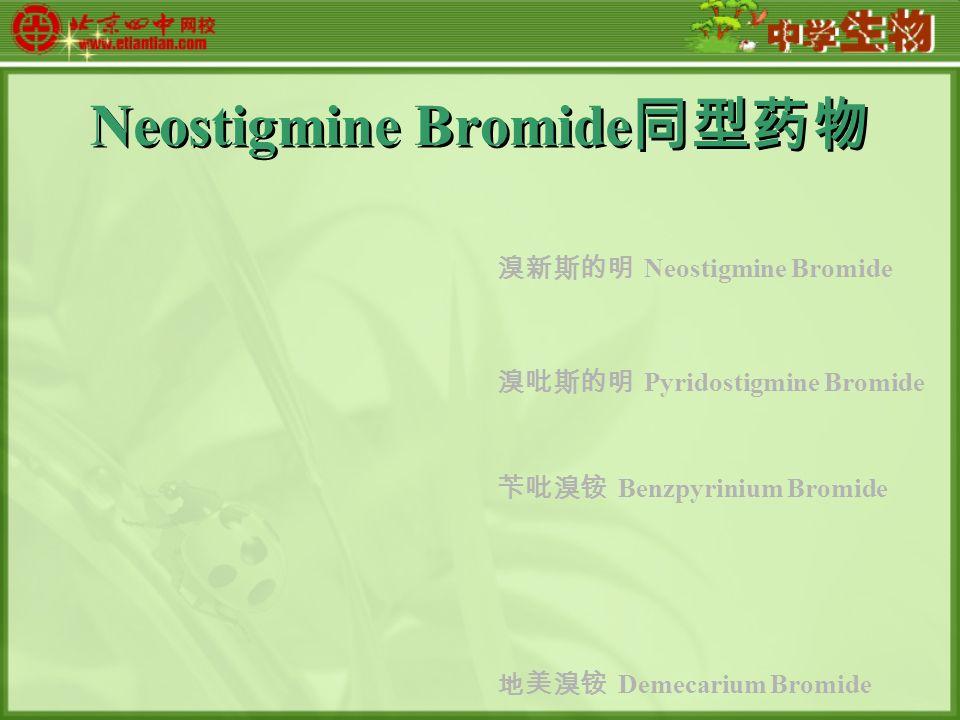 Neostigmine Bromide 同型药物 溴新斯的明 Neostigmine Bromide 溴吡斯的明 Pyridostigmine Bromide 苄吡溴铵 Benzpyrinium Bromide 地美溴铵 Demecarium Bromide