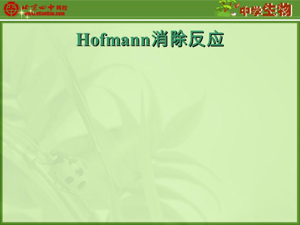 Hofmann 消除反应