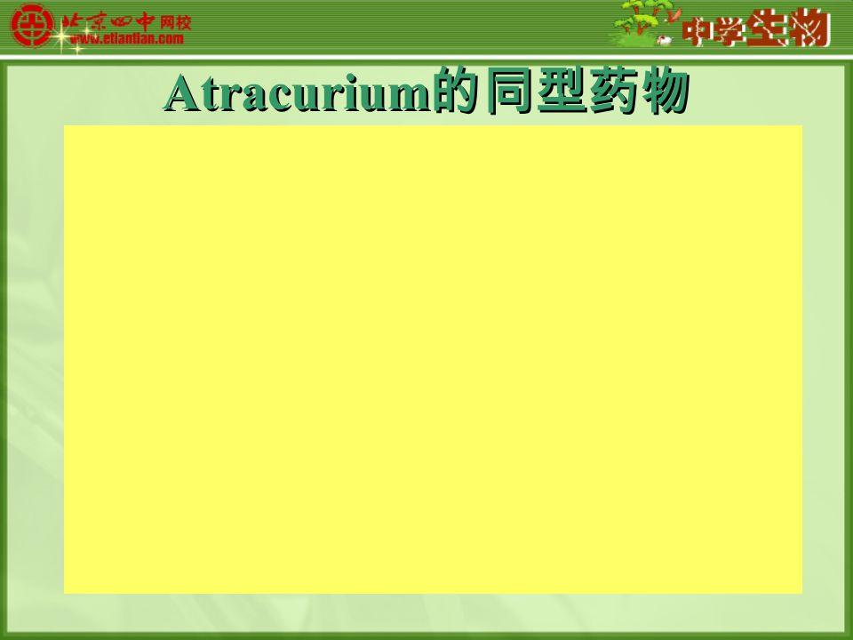 Atracurium 的同型药物