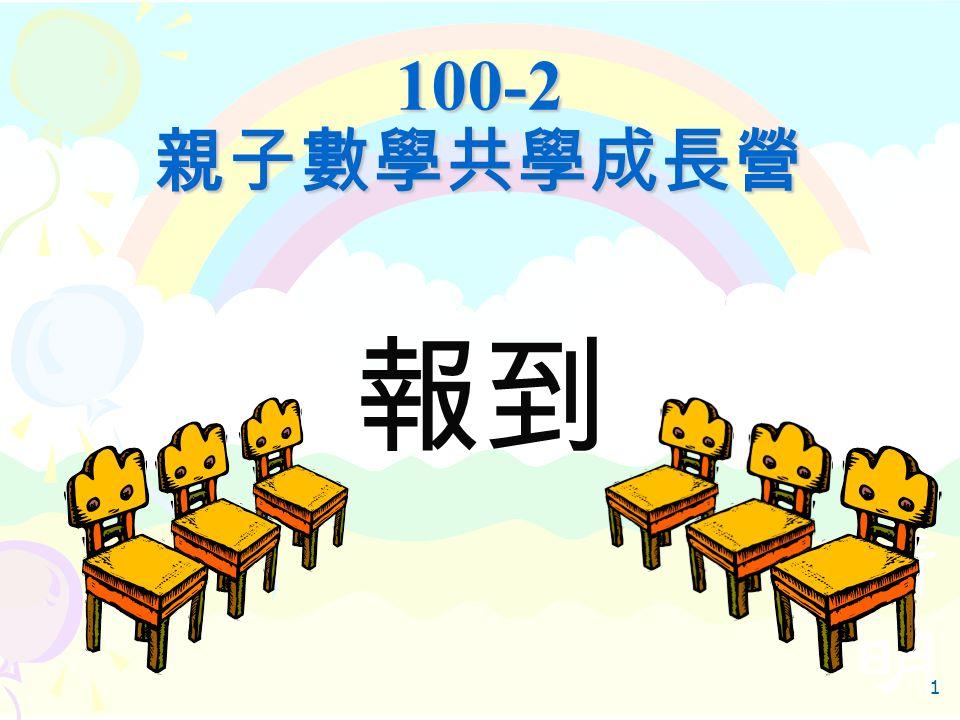 1 100-2 親子數學共學成長營 報到