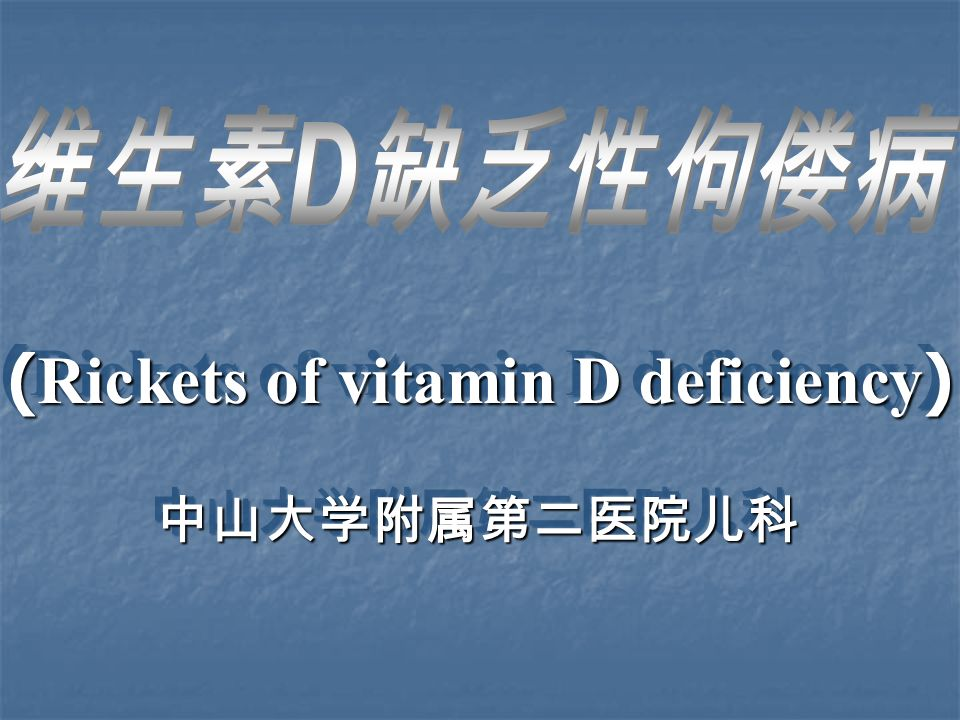 ( Rickets of vitamin D deficiency ) 中山大学附属第二医院儿科