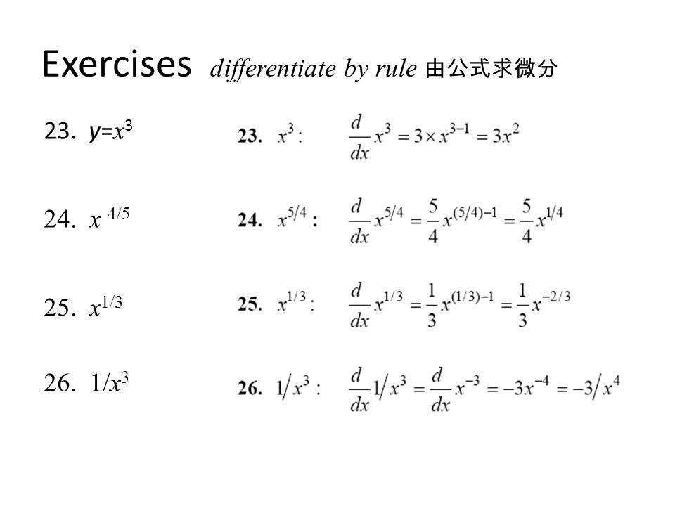 Exercises differentiate by rule 由公式求微分 23. y= x x 4/5 25. x 1/ /x 3