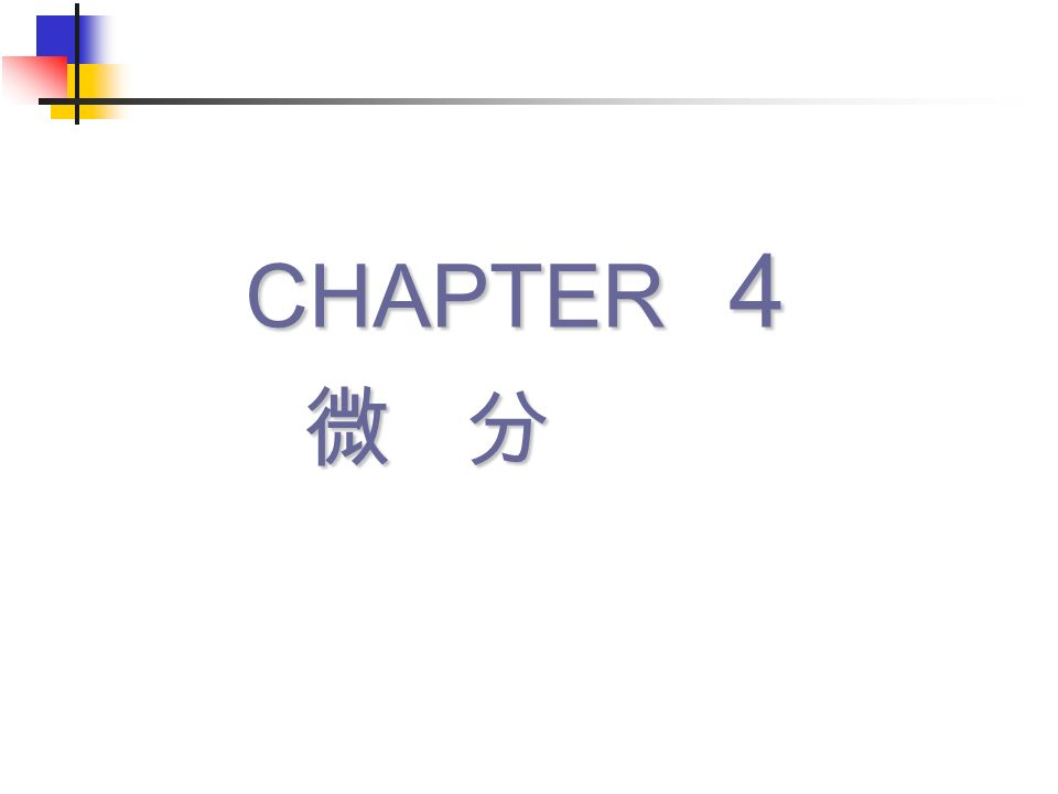 CHAPTER 4 CHAPTER 4 微 分 微 分