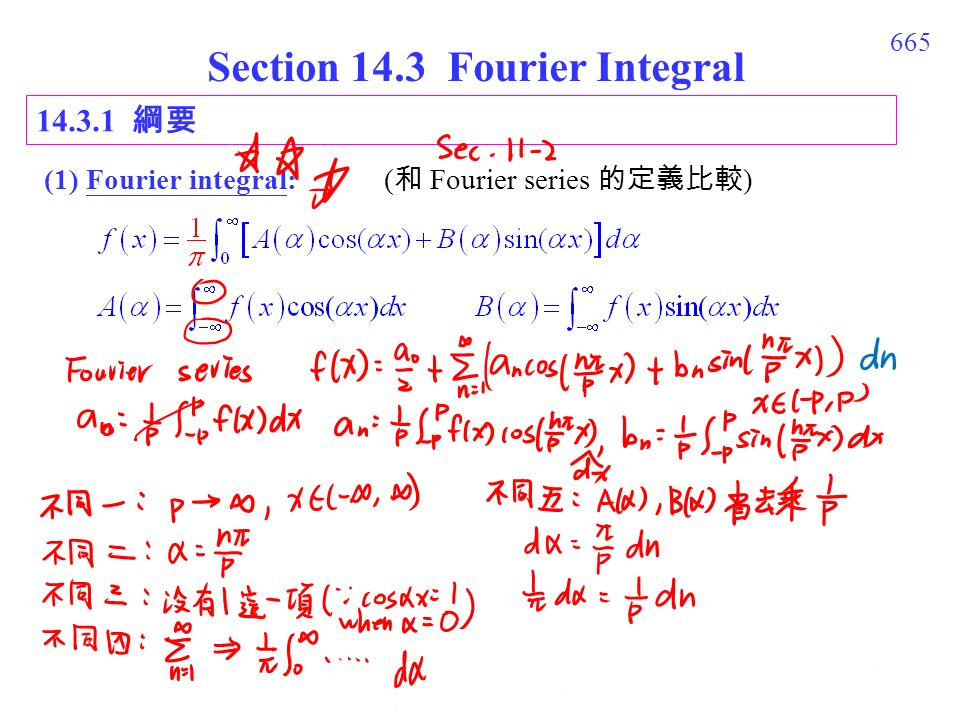 665 Section 14.3 Fourier Integral 綱要 (1) Fourier integral: ( 和 Fourier series 的定義比較 )