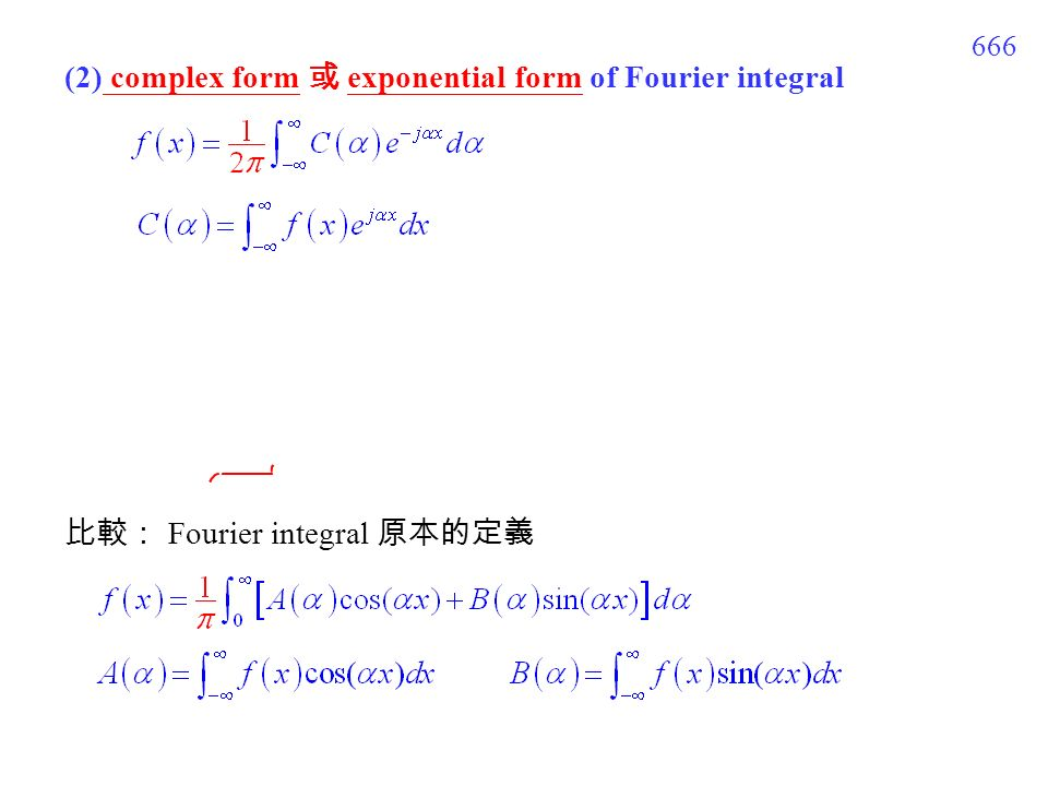 666 (2) complex form 或 exponential form of Fourier integral 比較: Fourier integral 原本的定義