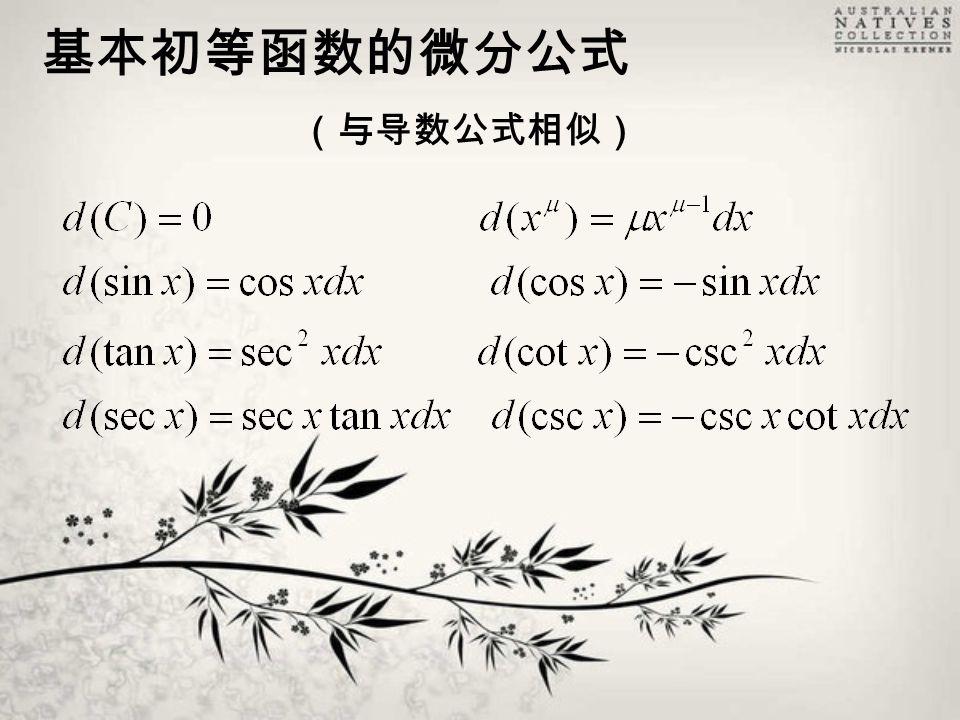 基本初等函数的微分公式 (与导数公式相似)