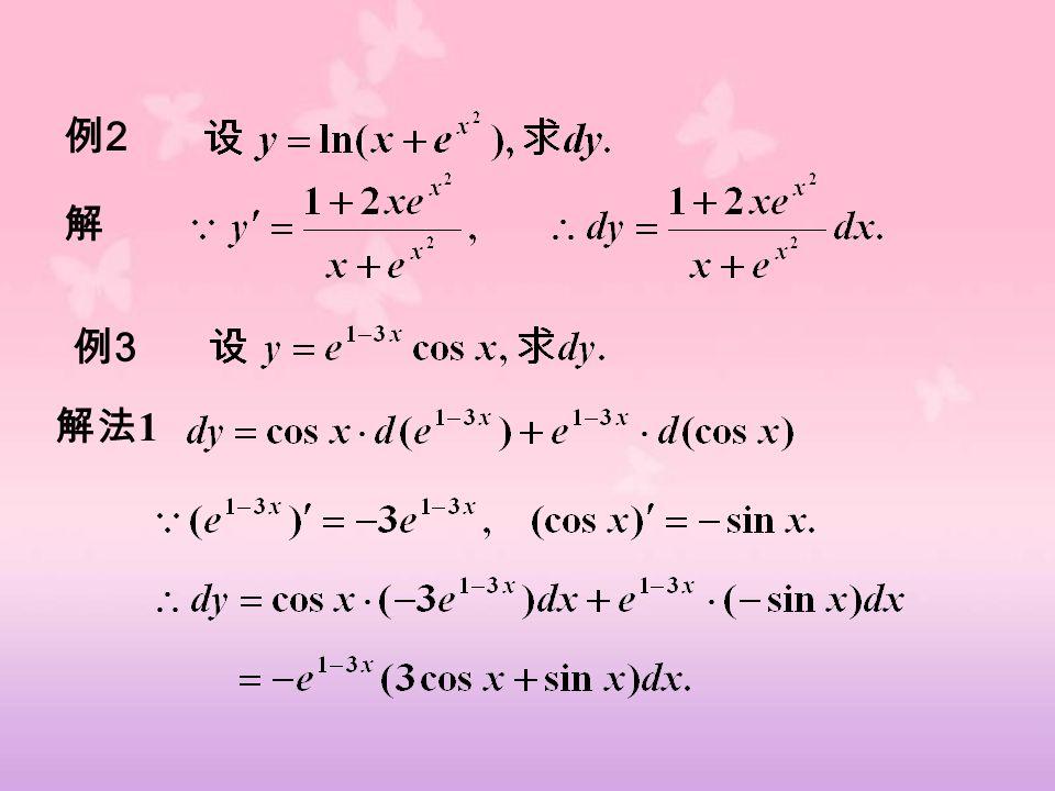 例2例2 解 例3例3 解法 1
