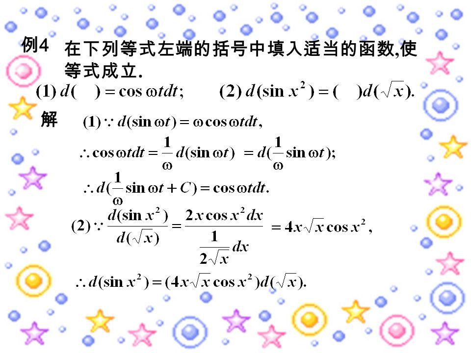 例4例4 解 在下列等式左端的括号中填入适当的函数, 使 等式成立.