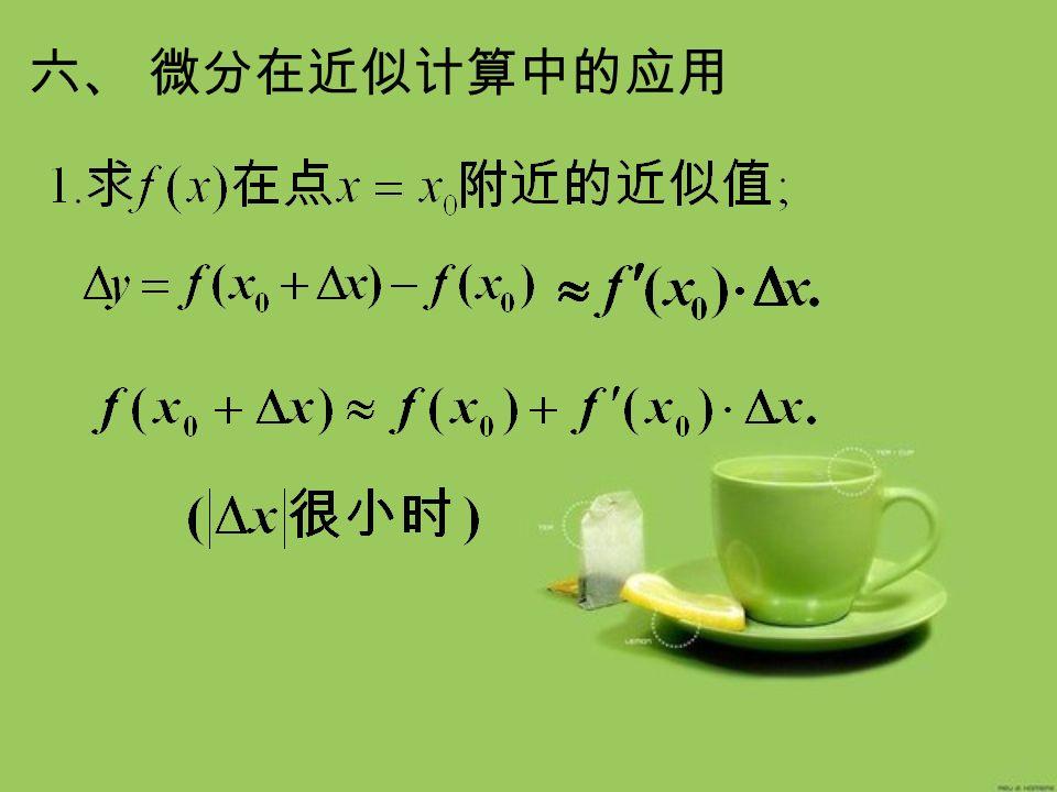 六、 微分在近似计算中的应用