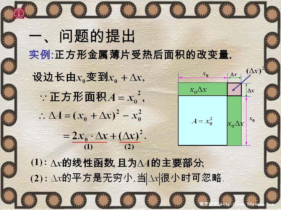 一、问题的提出 实例 : 正方形金属薄片受热后面积的改变量.