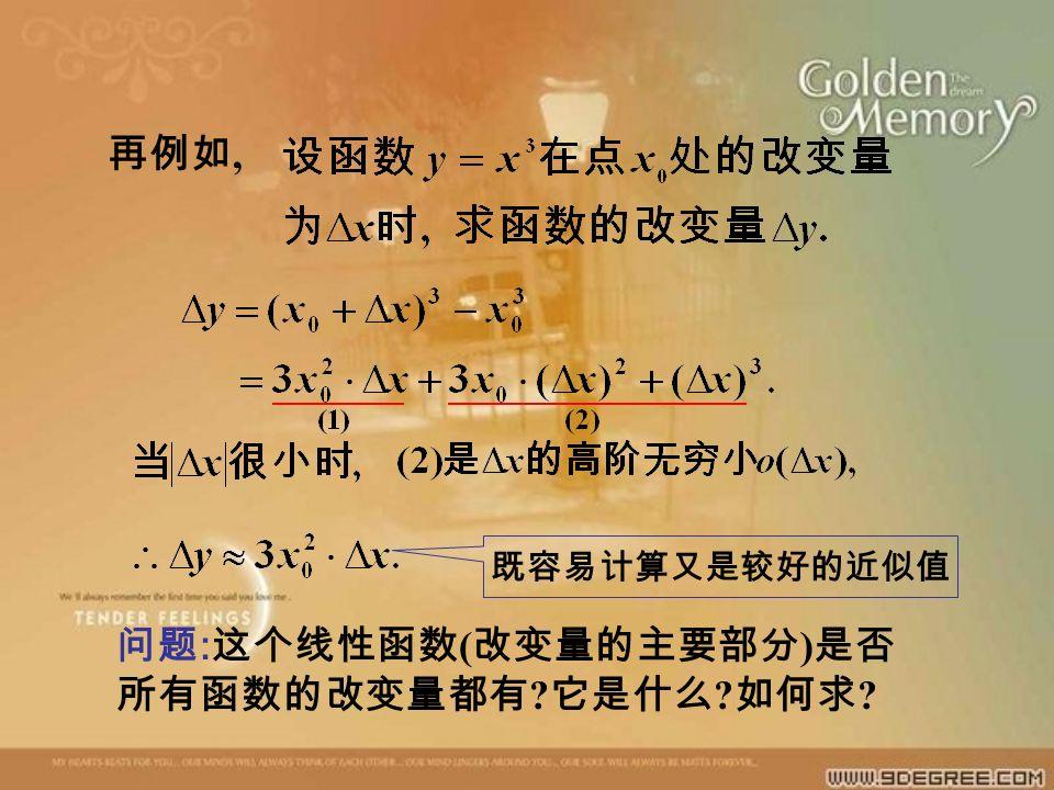 再例如, 既容易计算又是较好的近似值 问题 : 这个线性函数 ( 改变量的主要部分 ) 是否 所有函数的改变量都有 它是什么 如何求