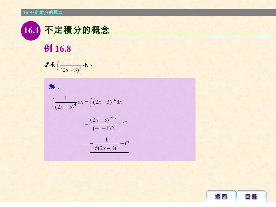 16 不定積分的概念 16.2 續積分法的技巧 利用積分公式
