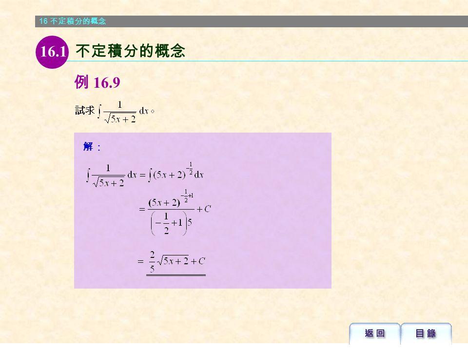 16 不定積分的概念 解: 例 16.8 16.1 不定積分的概念