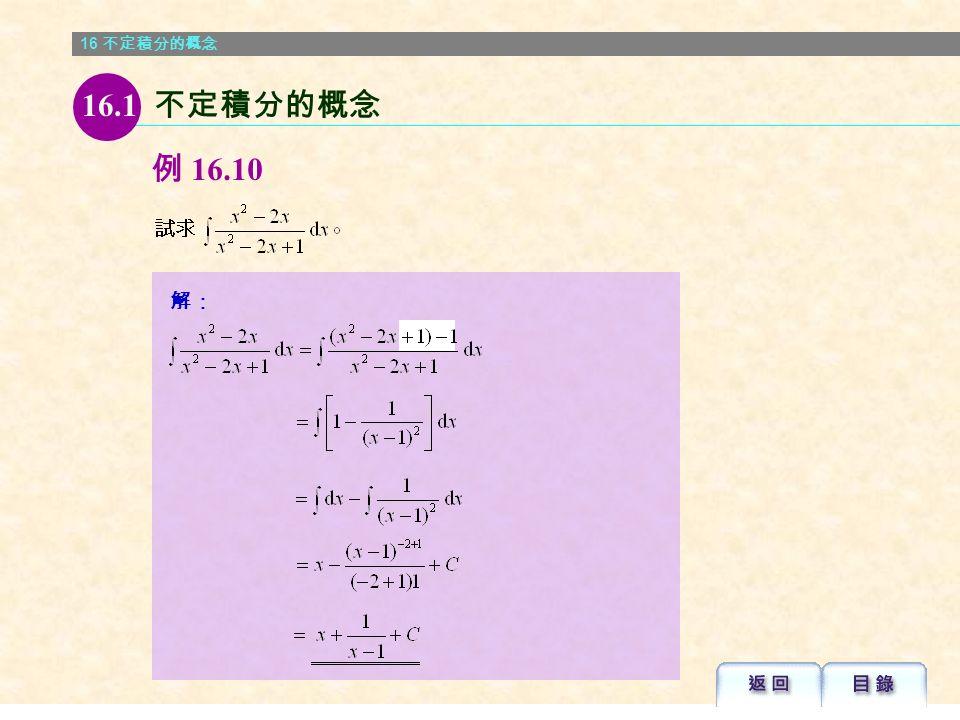 16 不定積分的概念 解: 例 16.9 16.1 不定積分的概念