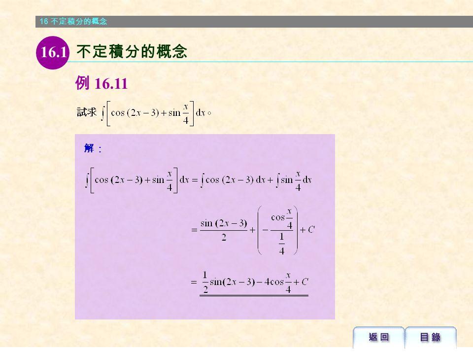 16 不定積分的概念 解: 例 16.10 16.1 不定積分的概念