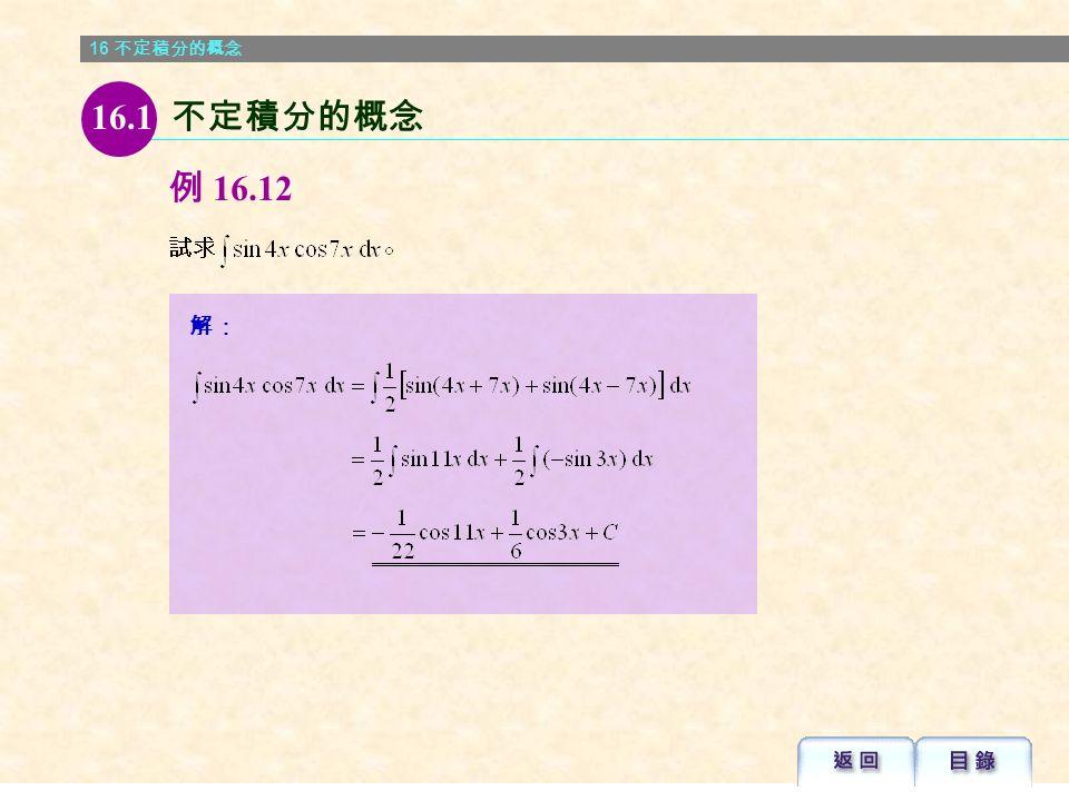 16 不定積分的概念 利用積化和差公式 16.2 續積分法的技巧
