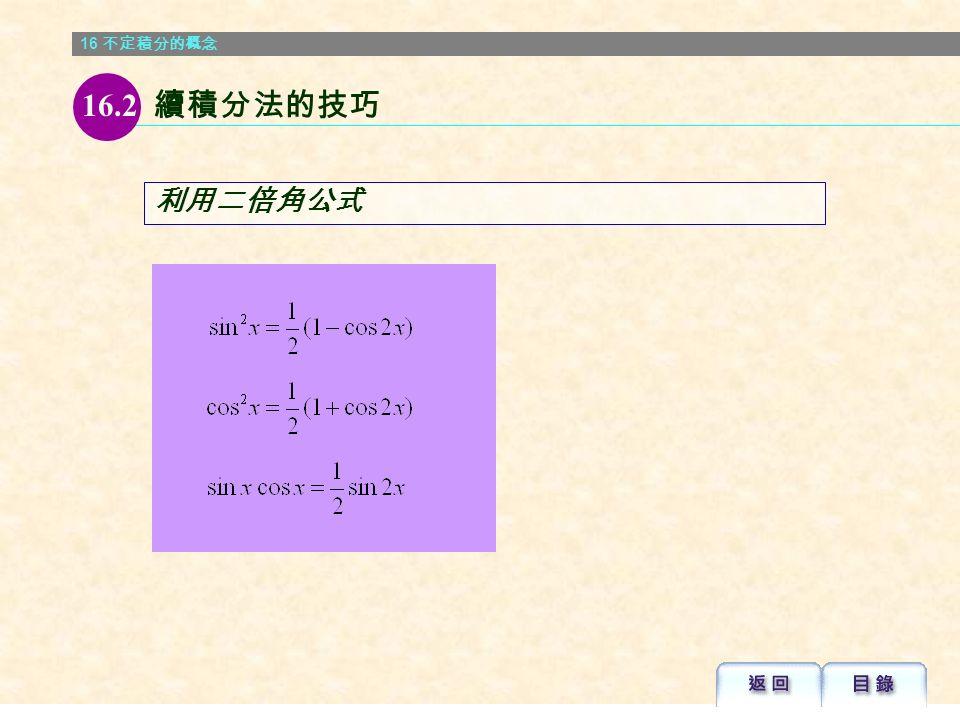 16 不定積分的概念 解: 例 16.12 16.1 不定積分的概念