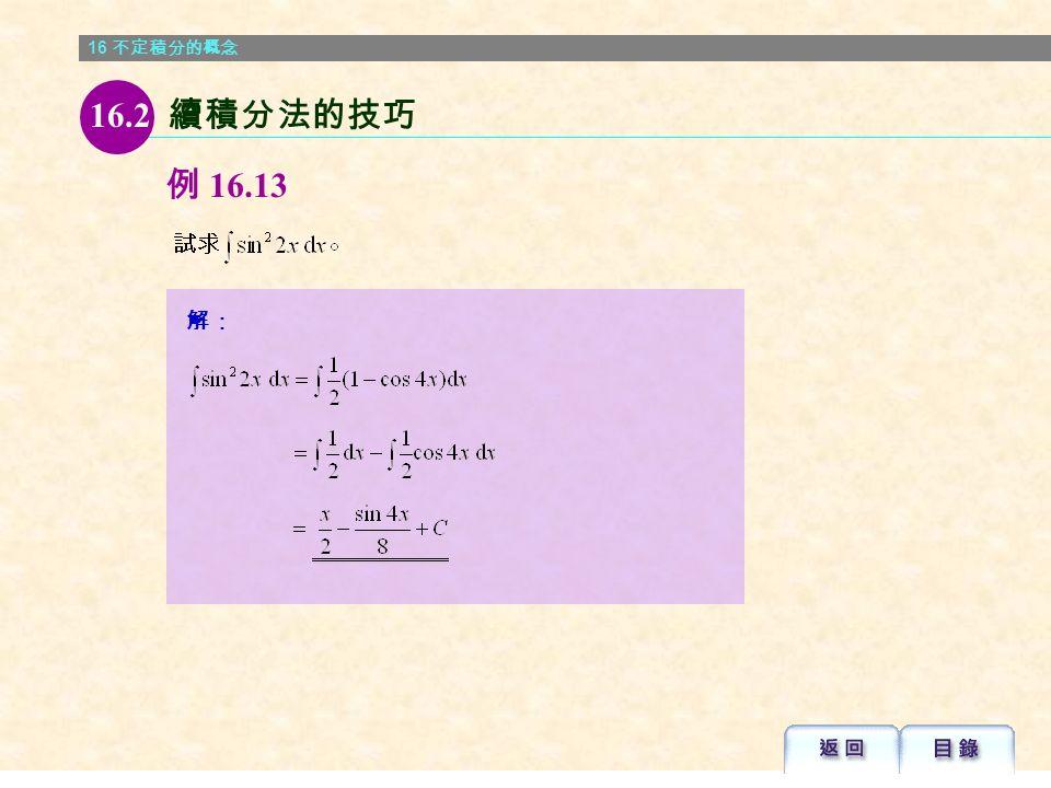 16 不定積分的概念 利用二倍角公式 16.2 續積分法的技巧