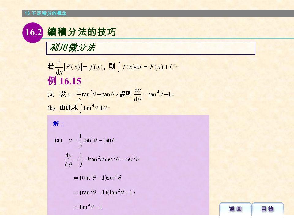 16 不定積分的概念 解: 例 16.13 16.2 續積分法的技巧