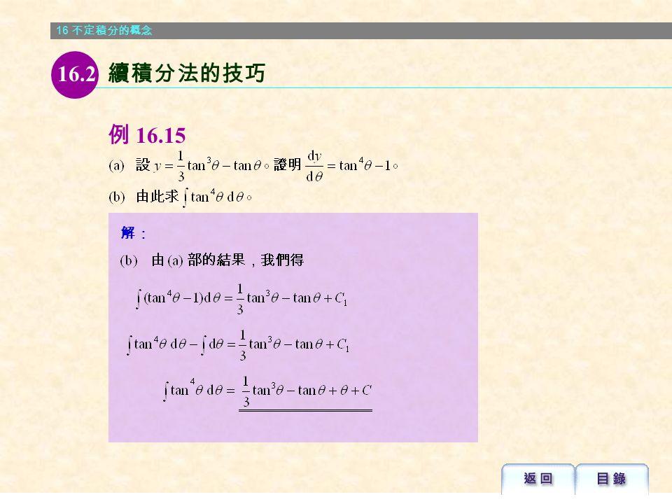 16 不定積分的概念 解: 例 16.15 利用微分法 16.2 續積分法的技巧