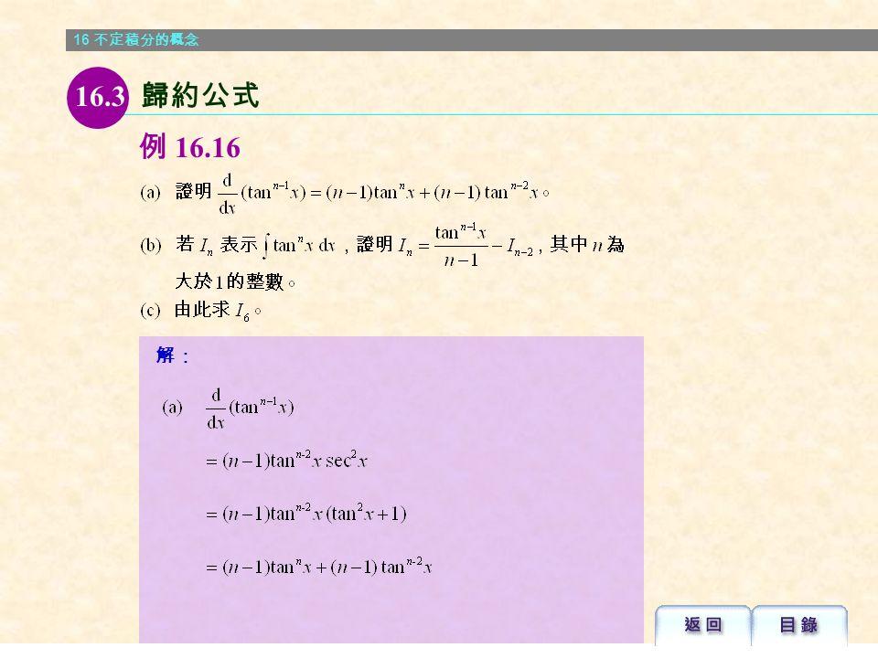 16 不定積分的概念 解: 16.2 續積分法的技巧 例 16.15