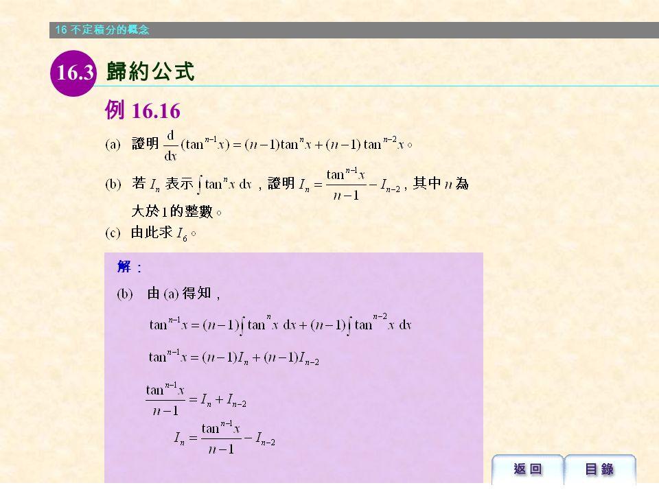 16 不定積分的概念 解: 例 16.16 16.3 歸約公式