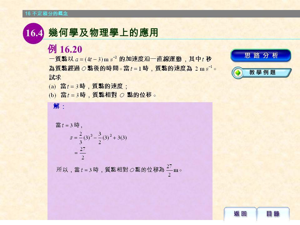 16 不定積分的概念 解: 例 16.20 16.4 幾何學及物理學上的應用