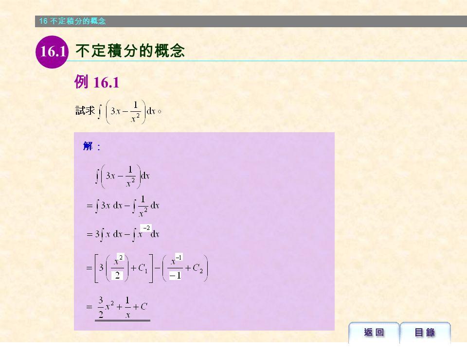 16 不定積分的概念 不定積分的性質 16.1 不定積分的概念