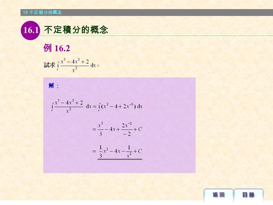 16 不定積分的概念 解: 例 16.1 16.1 不定積分的概念