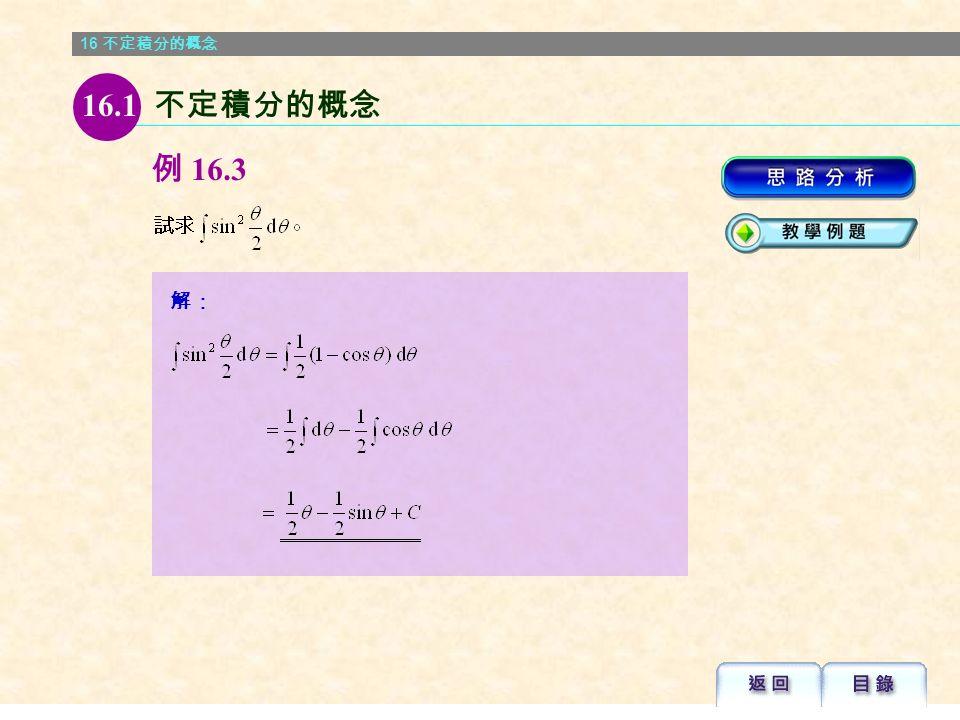 16 不定積分的概念 解: 例 16.2 16.1 不定積分的概念