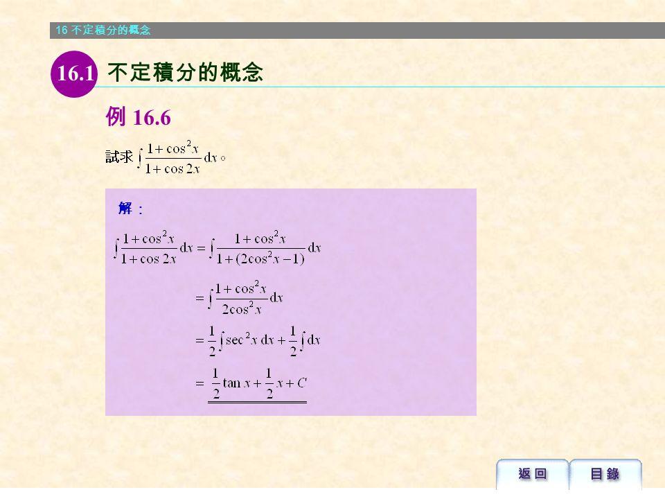 16 不定積分的概念 解: 例 16.3 16.1 不定積分的概念