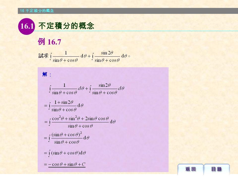 16 不定積分的概念 解: 例 16.6 16.1 不定積分的概念