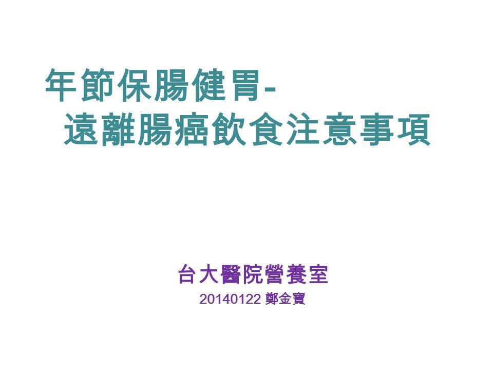 年節保腸健胃 - 遠離腸癌飲食注意事項 台大醫院營養室 20140122 鄭金寶