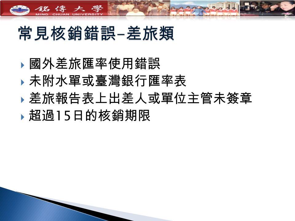  國外差旅匯率使用錯誤  未附水單或臺灣銀行匯率表  差旅報告表上出差人或單位主管未簽章  超過 15 日的核銷期限