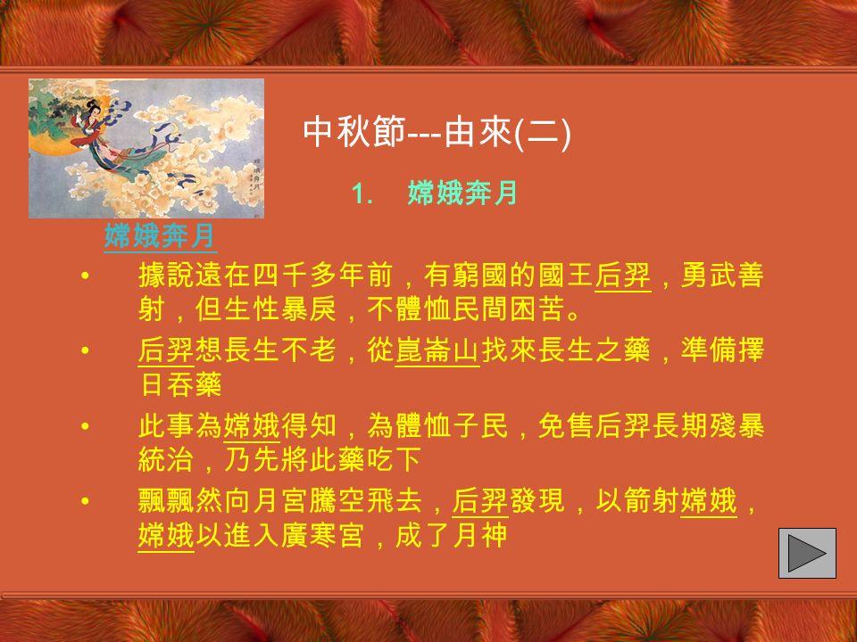 (一)嫦娥奔月 (二)月神生日 (三)土地公生日 (四)推翻元朝 中秋節 --- 由來 ( 一 )