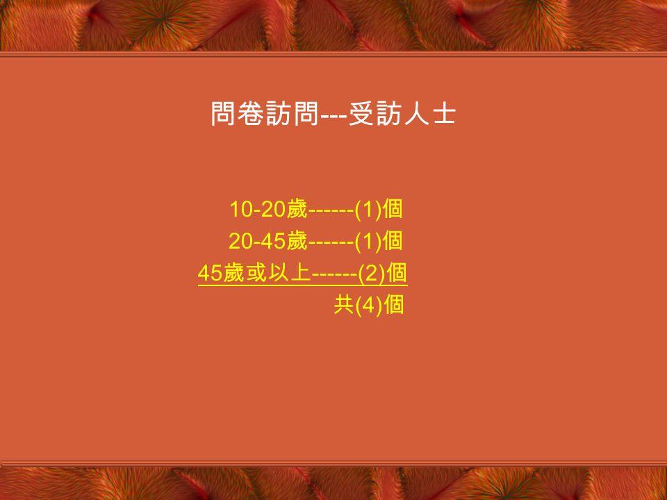 1. 你喜歡西方節日還是中國傳統節日 2. 你喜歡那一個中國傳統節日 3. 承上題,為什麼 問卷訪問 --- 問題
