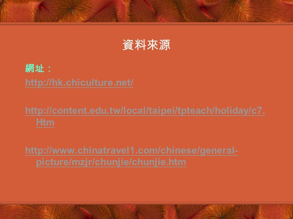感想 我對中國傳統節日增加了不少的認識 令我在資料分析方面有更深入的認識 我可以藉着這次機會深入地運用 PowerPoint 中的功能