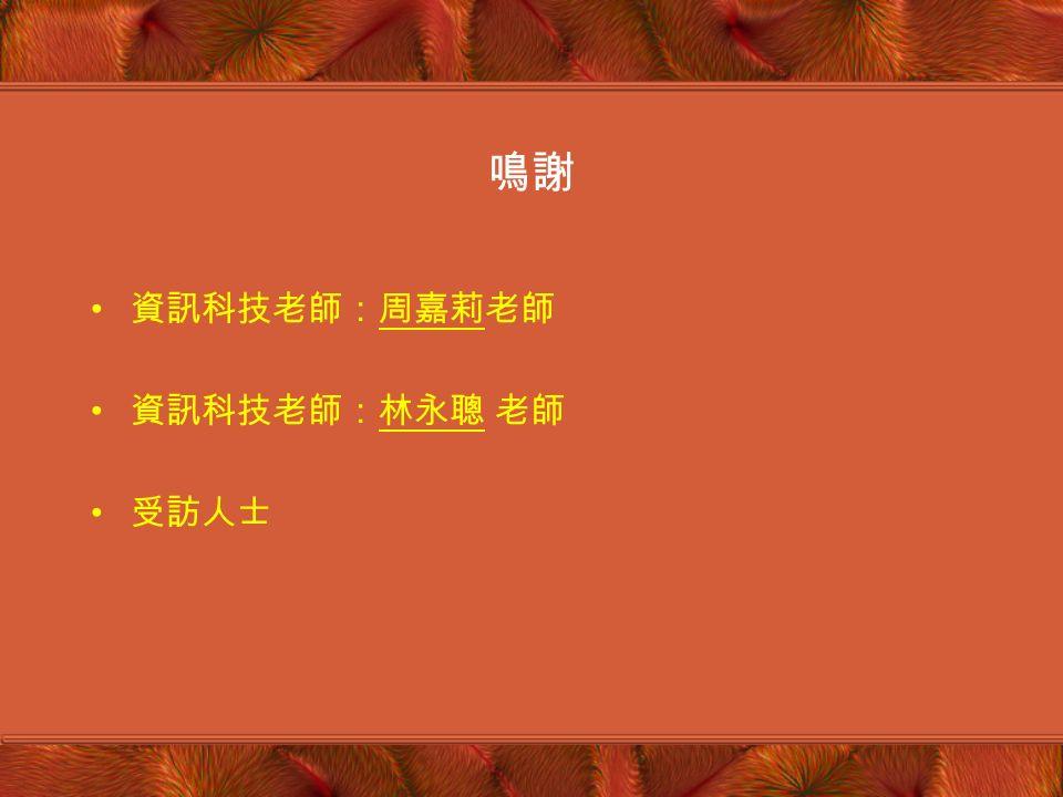 資料來源 網址: http://hk.chiculture.net/ http://content.edu.tw/local/taipei/tpteach/holiday/c7.