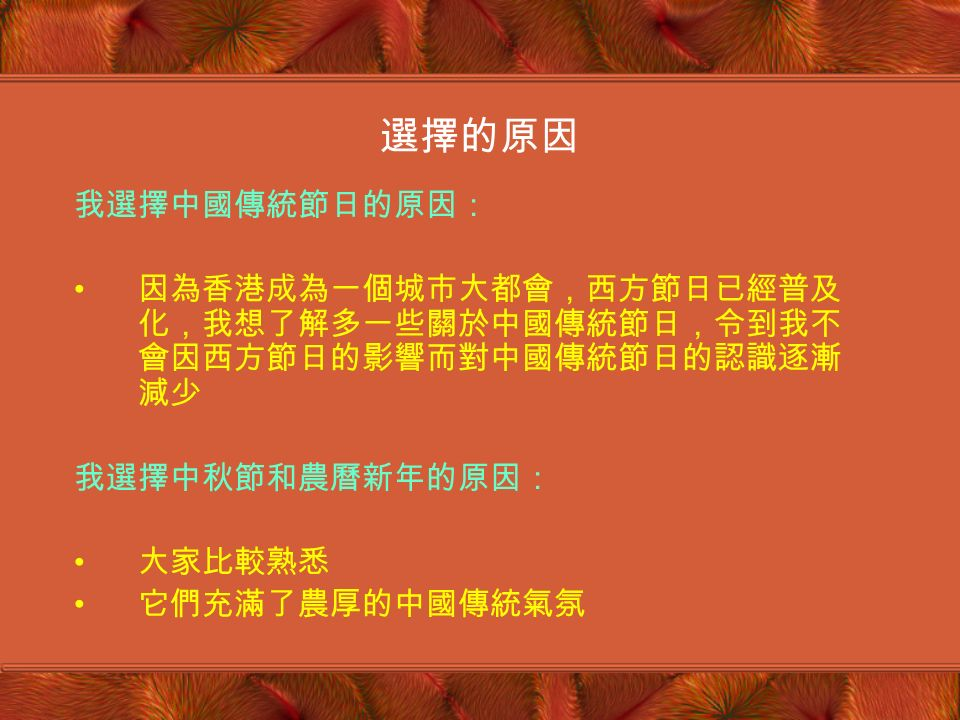 目錄 1. 選擇的原因 2. 農曆新年 3. 中秋節 4. 問卷訪問 5. 調查結果 6. 感想 7. 資料來源 8. 鳴謝