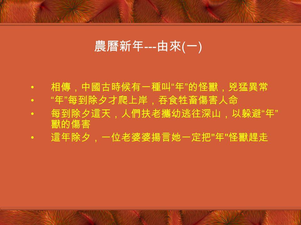我選擇中國傳統節日的原因: 因為香港成為一個城市大都會,西方節日已經普及 化,我想了解多一些關於中國傳統節日,令到我不 會因西方節日的影響而對中國傳統節日的認識逐漸 減少 我選擇中秋節和農曆新年的原因: 大家比較熟悉 它們充滿了農厚的中國傳統氣氛 選擇的原因