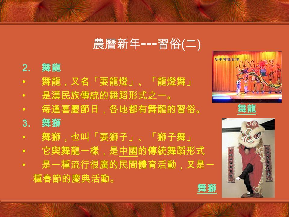 農曆新年 --- 習俗 ( 一 ) 1.