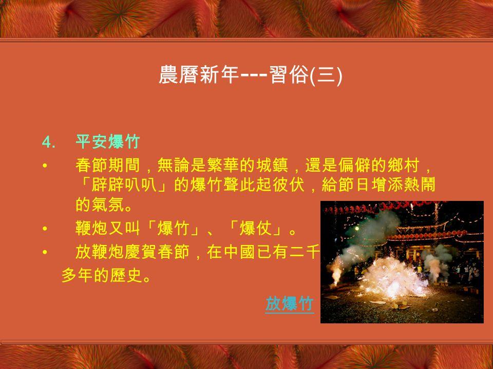 2. 舞龍 舞龍,又名「耍龍燈」、「龍燈舞」 是漢民族傳統的舞蹈形式之一。 每逢喜慶節日,各地都有舞龍的習俗。 3.