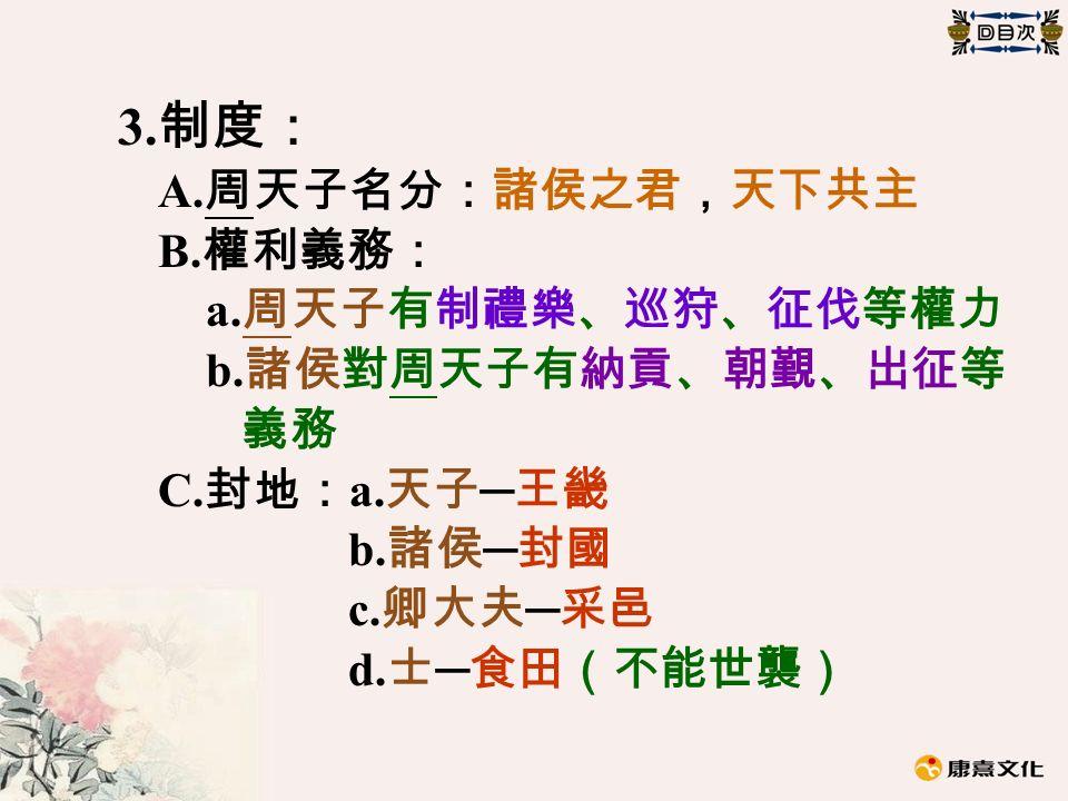 3. 制度: A. 周天子名分:諸侯之君,天下共主 B. 權利義務: a. 周天子有制禮樂、巡狩、征伐等權力 b.