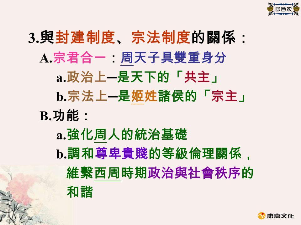 3. 與封建制度、宗法制度的關係: A. 宗君合一:周天子具雙重身分 a. 政治上 ─ 是天下的「共主」 b.