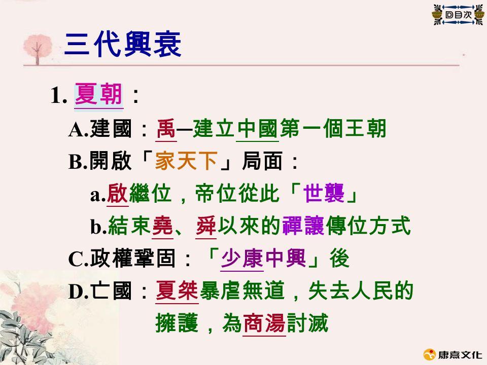三代興衰 1. 夏朝: A. 建國:禹 ─ 建立中國第一個王朝 B. 開啟「家天下」局面: a.